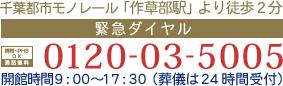 0120-03-5005