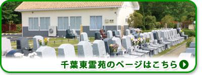 千葉東霊苑のページはこちら