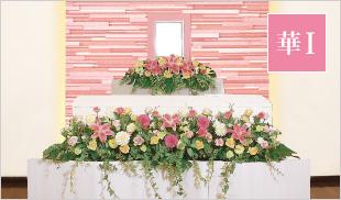 新花で送る家族葬58 祭壇画像1