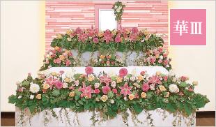 新花で送る家族葬98 祭壇画像1